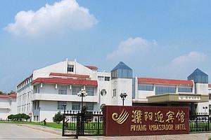濮阳迎宾馆