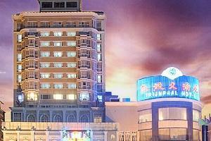 安顺凯旋大酒店