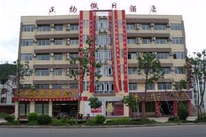 楚雄大姚县正扬假日酒店