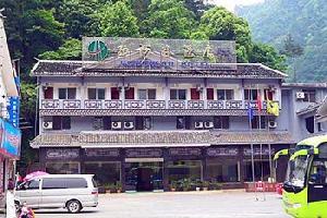张家界国家森林公园红河谷酒店