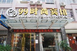 咸宁99时尚酒店