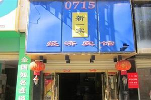 咸宁新一家经济宾馆