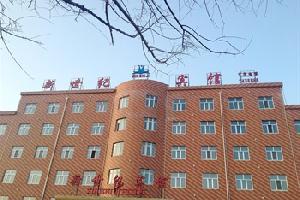 湟源新世纪大酒店(西宁)