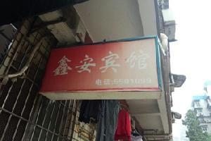 自贡鑫安宾馆