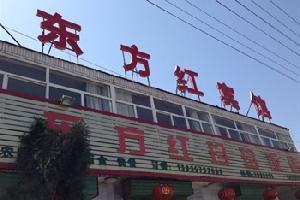 宜川东方红宾馆