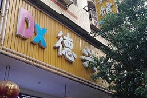 岳阳市平江县德兴缘宾馆
