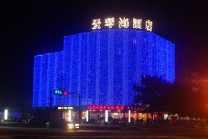 安阳滑县道口爱琴海酒店