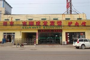 北京吉顺成龙宾馆
