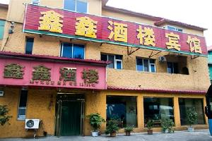 凤城鑫鑫酒楼