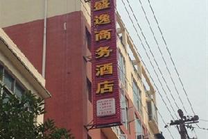 广元盛逸商务酒店