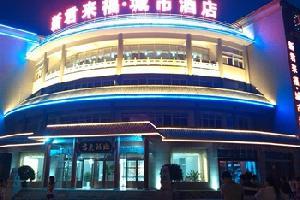 柞水新君来福城市酒店