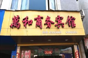 福安万和商务宾馆