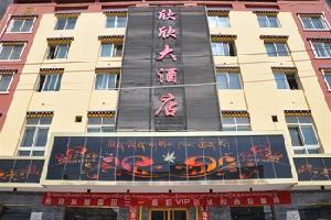 同仁县欣欣大酒店