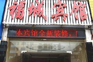 荆门福城宾馆
