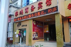 十堰雅鸿商务酒店