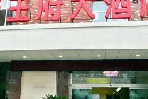 汉中南郑味王府大酒店