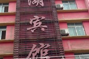 沙洋平湖宾馆