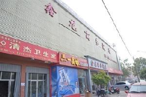 南阳鑫龙商务酒店