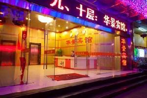 漳州华景宾馆
