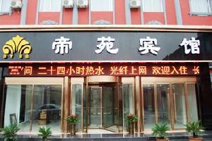 焦作帝苑商务酒店