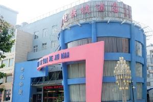 新乡辉县市君悦快捷酒店