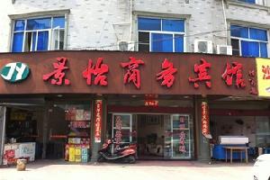 福安景怡商务宾馆