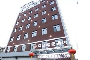 邯郸窝窝精品酒店