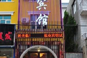 东港泓业宾馆
