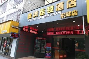 唯美连锁酒店(桂林东辉店)