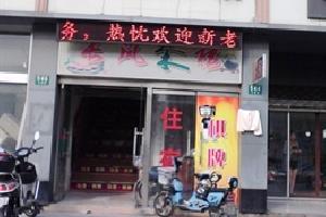 上海豪情宾馆