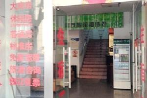 上海福茂旅馆