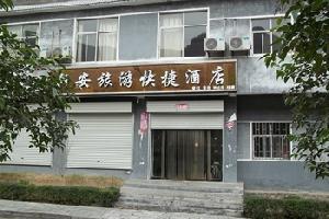 龙潭峡祥和旅游快捷酒店