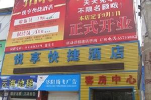 洛阳悦享快捷酒店