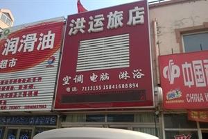 锦州洪运旅店