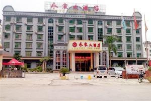 天峨县永宸大酒店