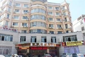 大新鑫丰大酒店