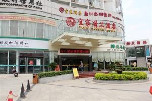 柳州宜家静兰酒店