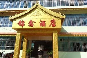西双版纳锦鑫酒店