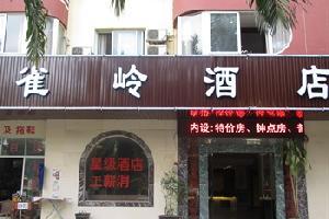 西双版纳孔雀岭大酒店