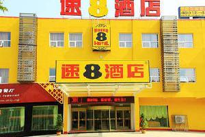 速8酒店(枣庄峄城店)