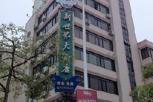 肇庆新世界酒店