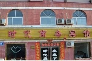 济宁时代商务宾馆