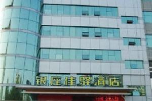 银座佳驿酒店(烟台开发区长江路店)