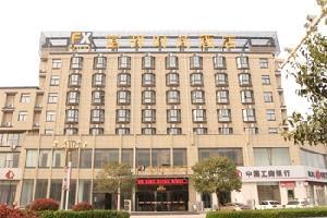 商丘富驿时尚酒店