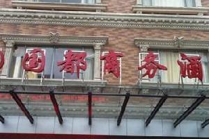 吴川国都商务酒店