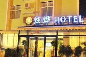 焦作炫烨时尚商务酒店
