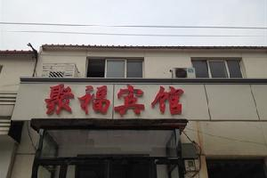 天津聚福宾馆