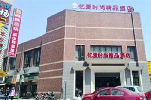 上海忆爱时尚精品酒店