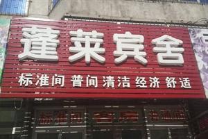 盘锦蓬莱宾舍