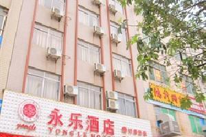 藤县永乐酒店(梧州)